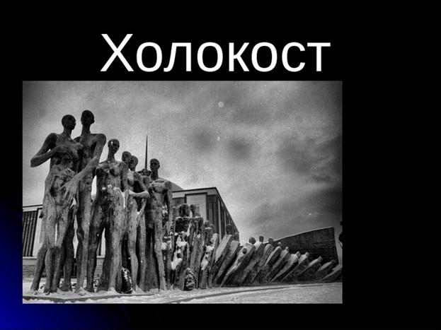 Холокост – трагедия, которая может повториться