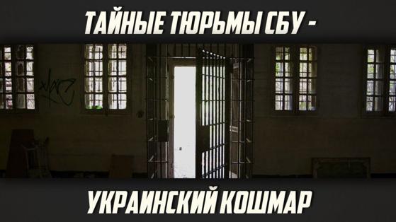 Тайные тюрьмы СБУ – украинский кошмар