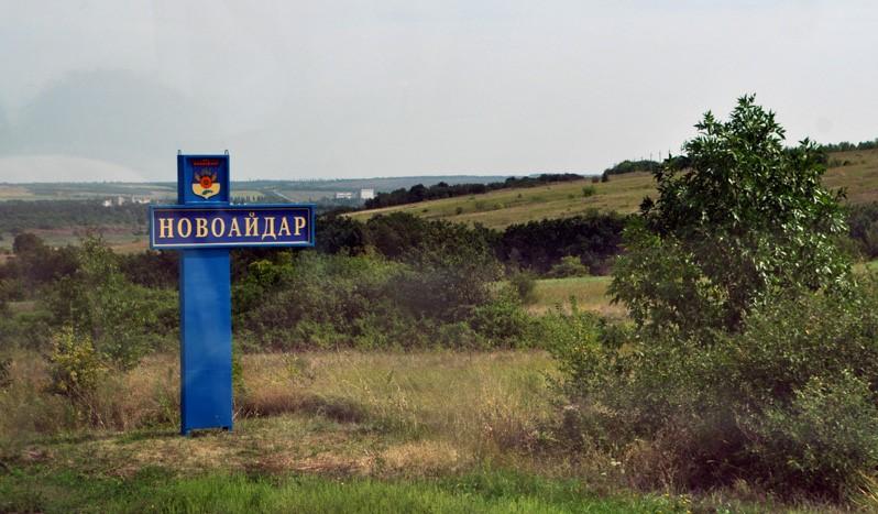 Беспредел в Новоайдаре