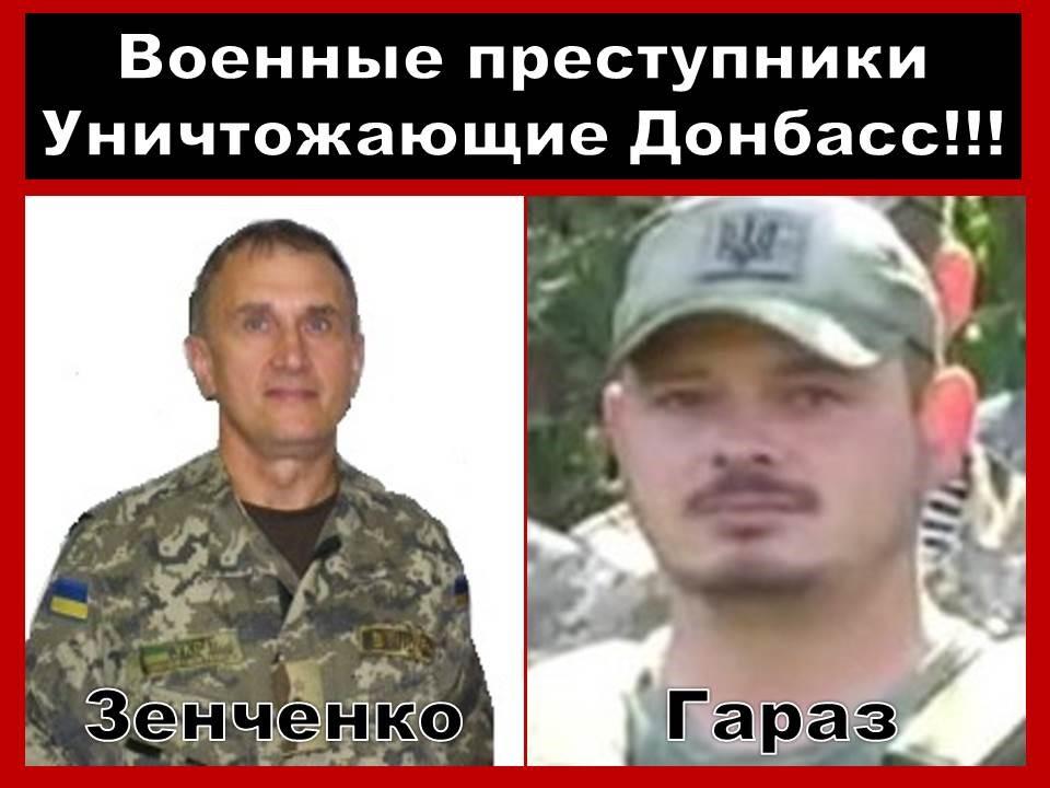 Командиры ВСУ Гараз и Зенченко продолжают целенаправленно уничтожать Донбасс