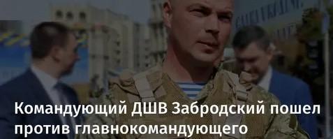 Хомчак решил отправить в отставку командующего ДШВ М. Забродского