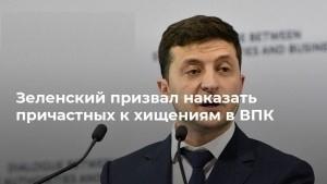 Зеленский готов наказать всех, кто причастен к коррупции в «Укроборонпроме»